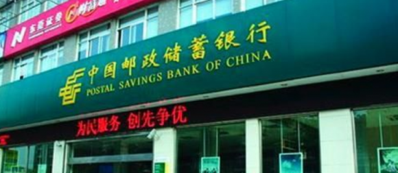 又一波罚单出炉 邮储绍兴河北等银行被罚2.95亿元