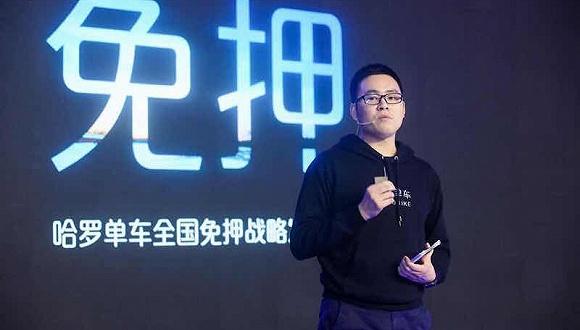 哈罗单车CEO杨磊