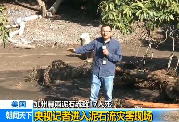 美国加州暴雨泥石流致17死 央视记者进入泥石流灾害现场