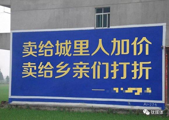 农村墙体广告用语接地气,多半一见难忘