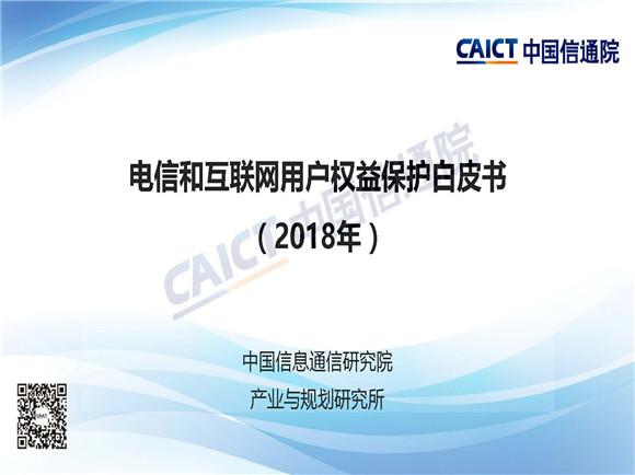 中国信通院发布《电信和互联网用户权益保护白皮书》