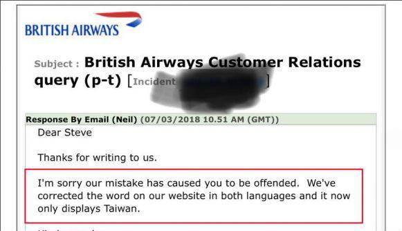 """台网民所谓的英航""""道歉信"""""""