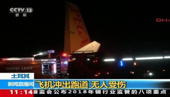 土耳其一架飞机降落时冲出跑道 机上载有