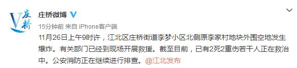 宁波江北区爆炸已致2死2重伤若干人正在救治中