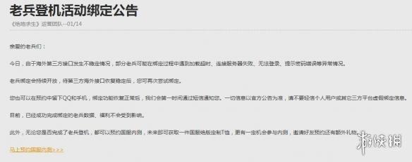 澳门凯旋门赌场开户:Steam第三方授权登录错误_《绝地求生大逃杀》国服绑定受影响!