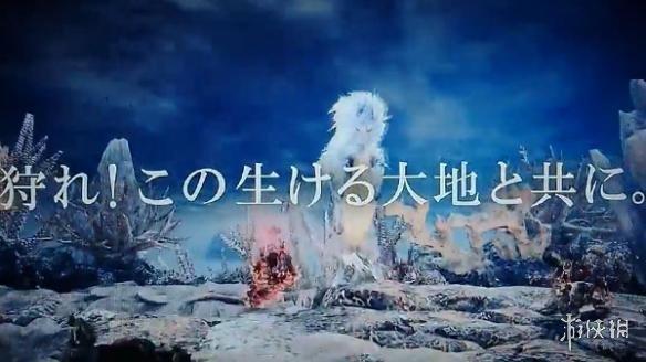 《怪物猎人:世界》电视广告放出 远古巨龙麒麟登场