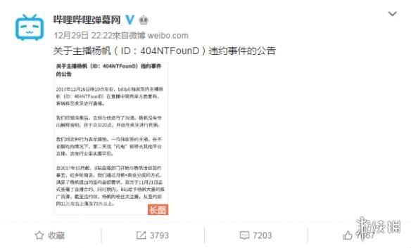 威尼斯人娱乐:B站官方发布主播404违约公告_:将起诉违约行为!