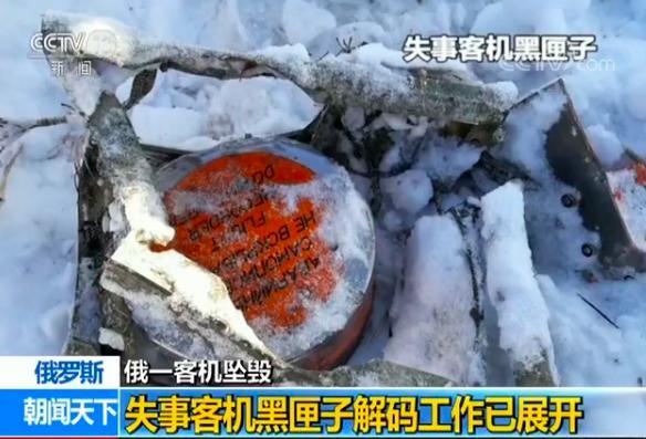 初步调查显示俄客机坠毁前未爆炸 失事原因仍在调查中