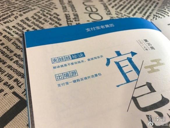 """支付宝推出2018实体版""""老黄历"""" 忌上传买家秀?"""