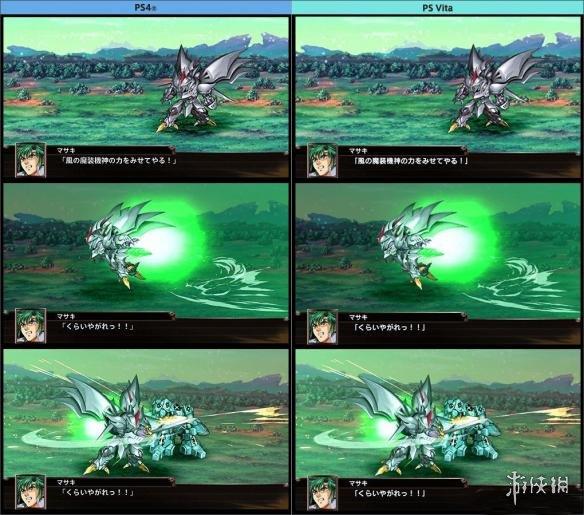 澳门金沙官网:《超级机器人大战X》PS4画面对比PSV版_又是考验眼力的时刻!