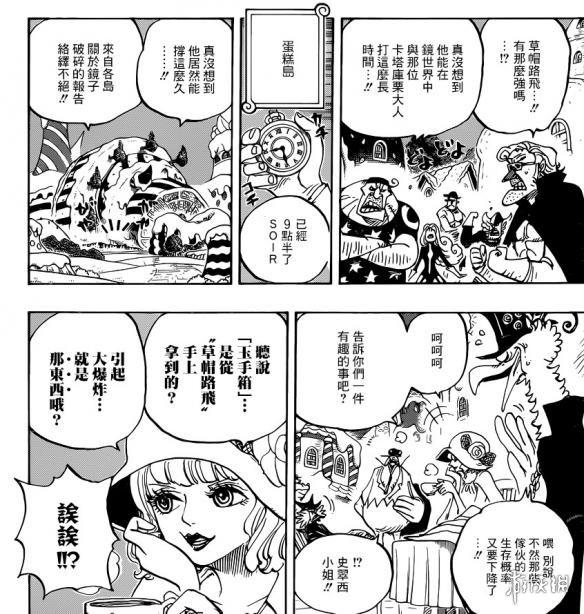 《海贼王》漫画891话 乔巴死守桑尼号 大妈闻到香气要飞了?