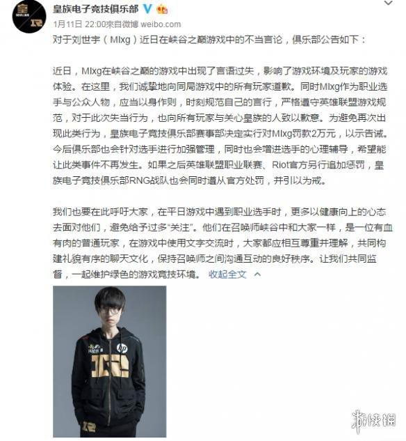 《英雄联盟》选手麻辣香锅直播骂人再被罚2万 这次网友却说错不在他?