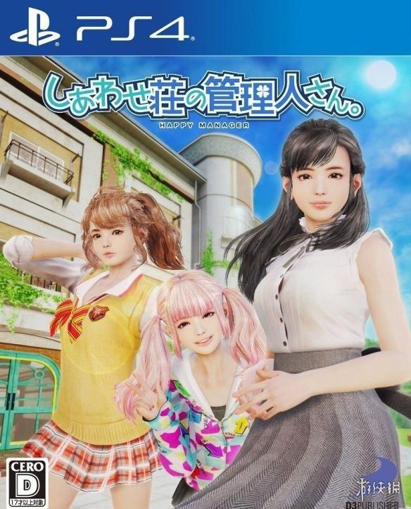 PS4新游《幸福庄的管理人》发售 摄像头系统功用加入