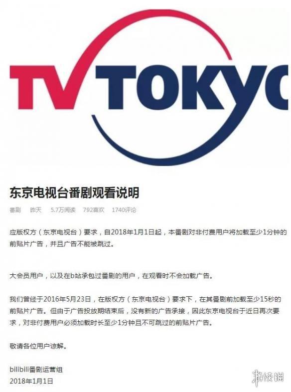 香港六和采开奖结果B站东京电视台番剧将加载1分钟广告 承包番剧或开通大会员免广告