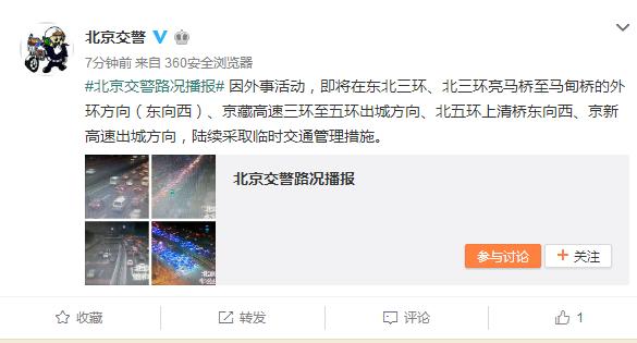 北京部分路段将陆续采取临时交通管理措施