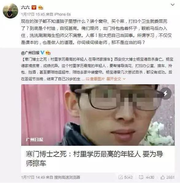 新京报谈寒门博士之死:伺候老师应不应当是伪问题