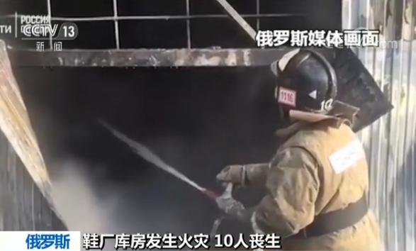 俄罗斯一鞋厂库房发生火灾 7名中国公民遇难