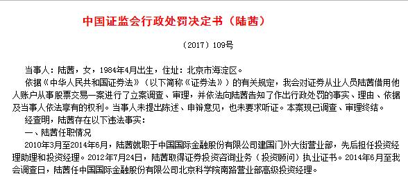 券商乱象频出:中金员工炒股被罚 联储证券曝资管违约