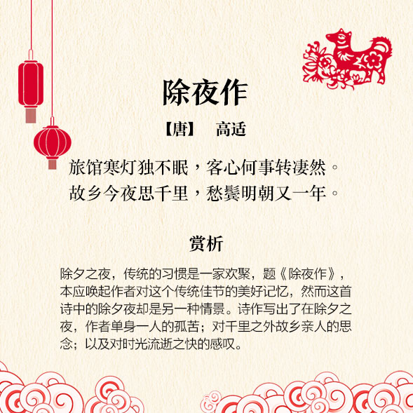 嗨,生活|有关春节的古诗8首