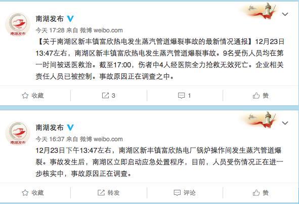 浙江嘉兴一热电厂蒸汽管道爆裂致4人死亡