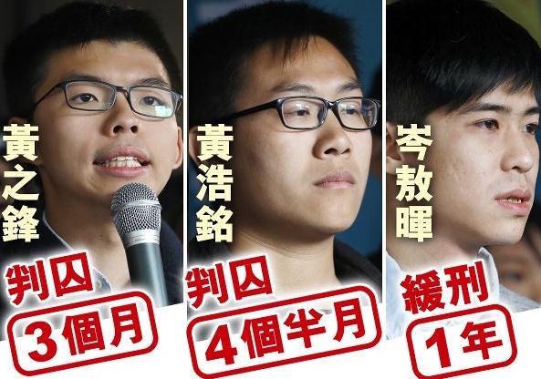 16名被告人包括黄之锋(右)、岑敖晖(左)及黄浩铭(中)等今日判刑。(图片来源:香港东网)