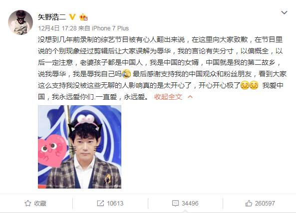 这个日本人向中国人道歉了 但中国网友却不接受