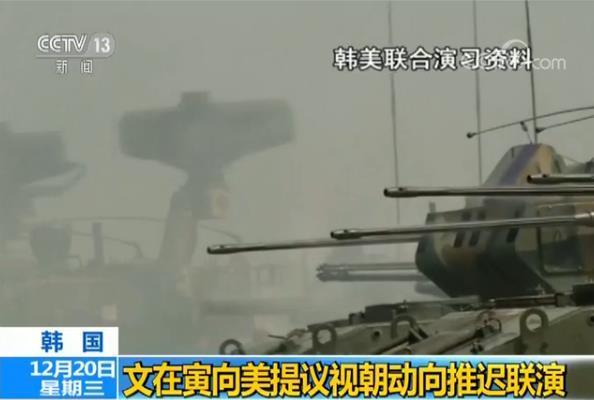 澳门永利官网:韩国提议冬奥会时推迟美韩军演_美防长:不会暂停