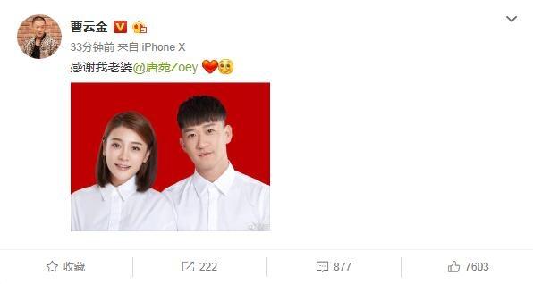 曹云金晒照宣布与唐菀结婚
