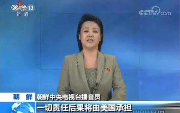 △朝鲜中央电视台播音员:如因美国原因而使朝鲜半岛及全世界,卷入核战争,一切责任后果将由美国承担