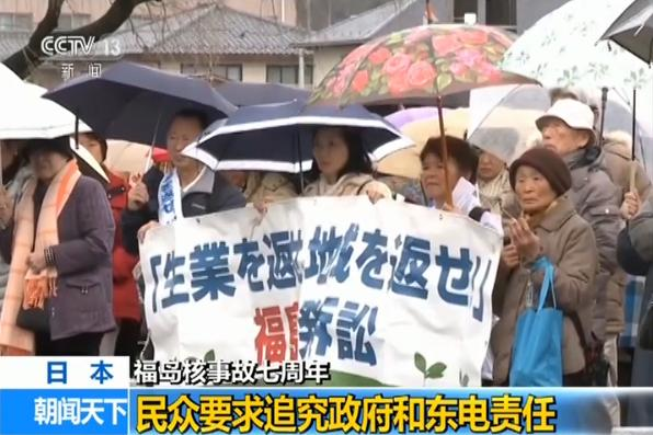 日本福岛核事故七周年 民众要求追究政府和东电责任
