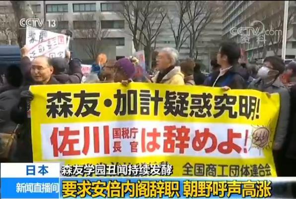 森友丑闻发酵 日本朝野要求安倍内阁辞职呼声高涨