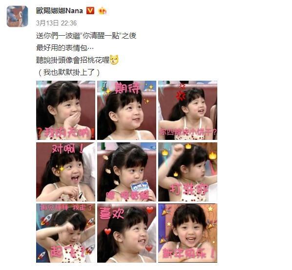 """""""9张照片均为欧阳娜娜童年参加综艺节目的截图,图片中的娜娜十分可爱."""