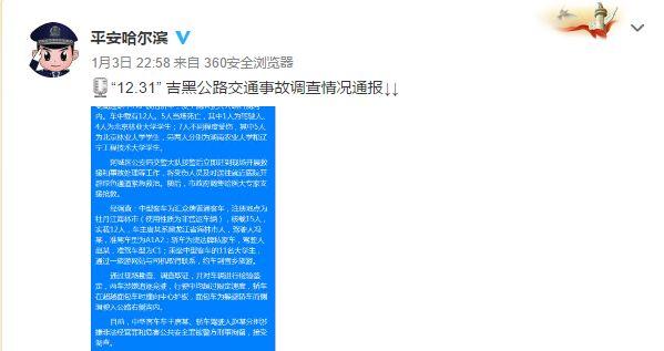 关注 | 警方通报北林大女生4死5伤车祸原因,竟然是…