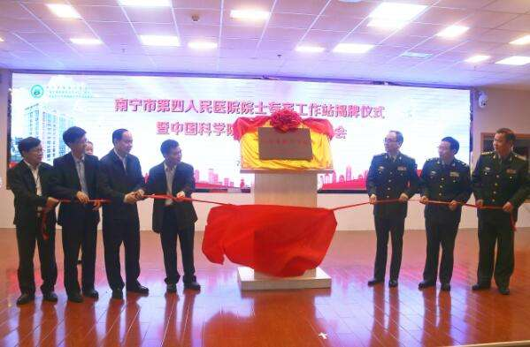 广西首个传染病临床领域院士专家工作站成立