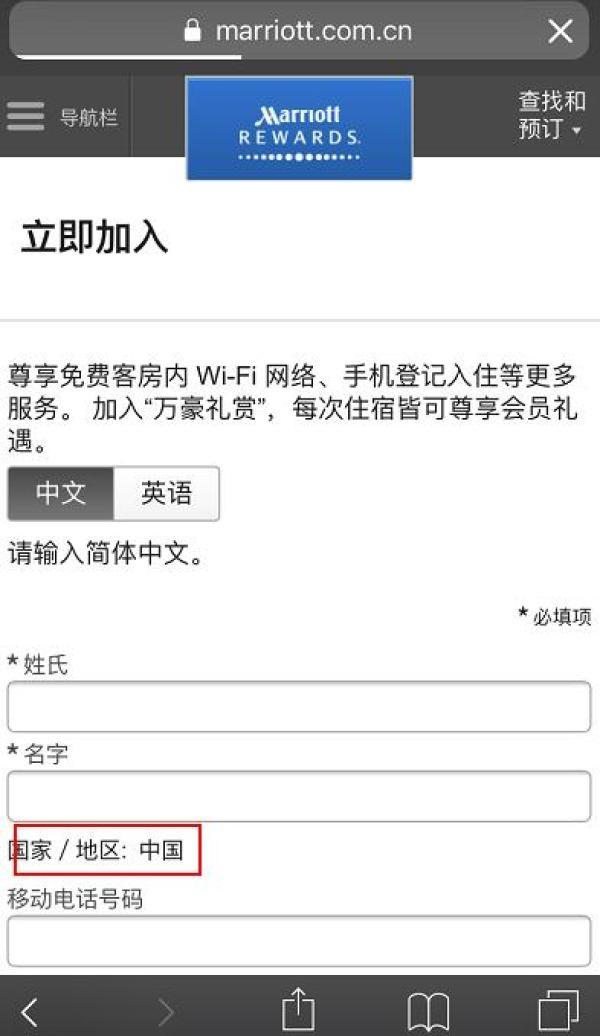 万豪紧急修改了其页面。 1月11日网页截图