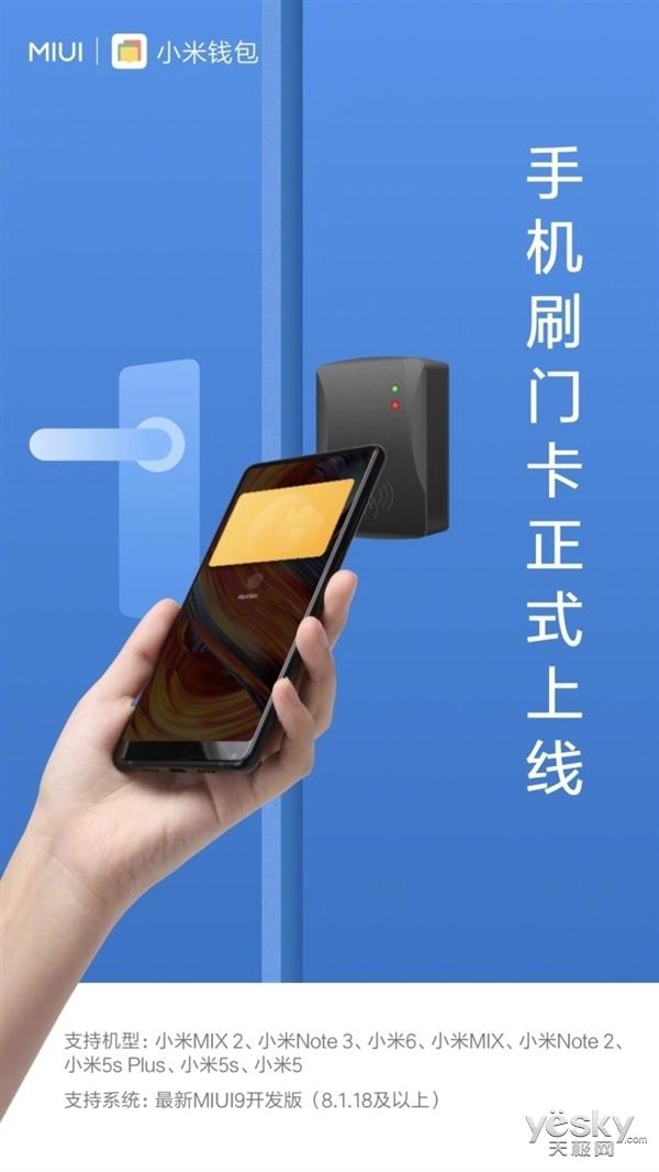 小米宣布手机刷门卡功能上线:具备NFC即可 目前仅支持8款机型