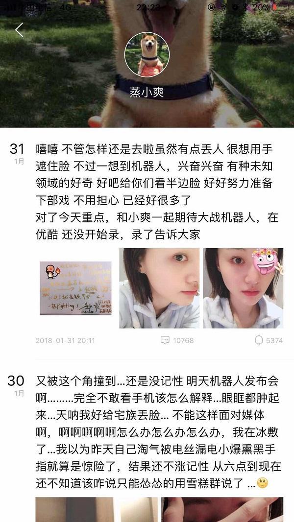 """张一山为粉丝食言""""复出""""综艺 郑爽带眼伤现身"""