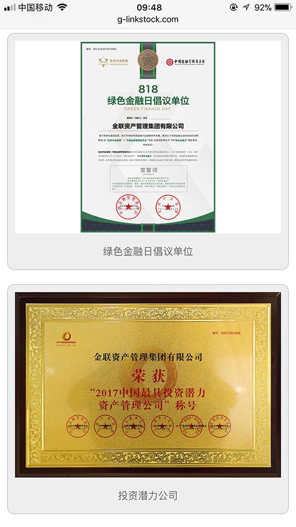 受害员工所拍金联所获荣誉证书