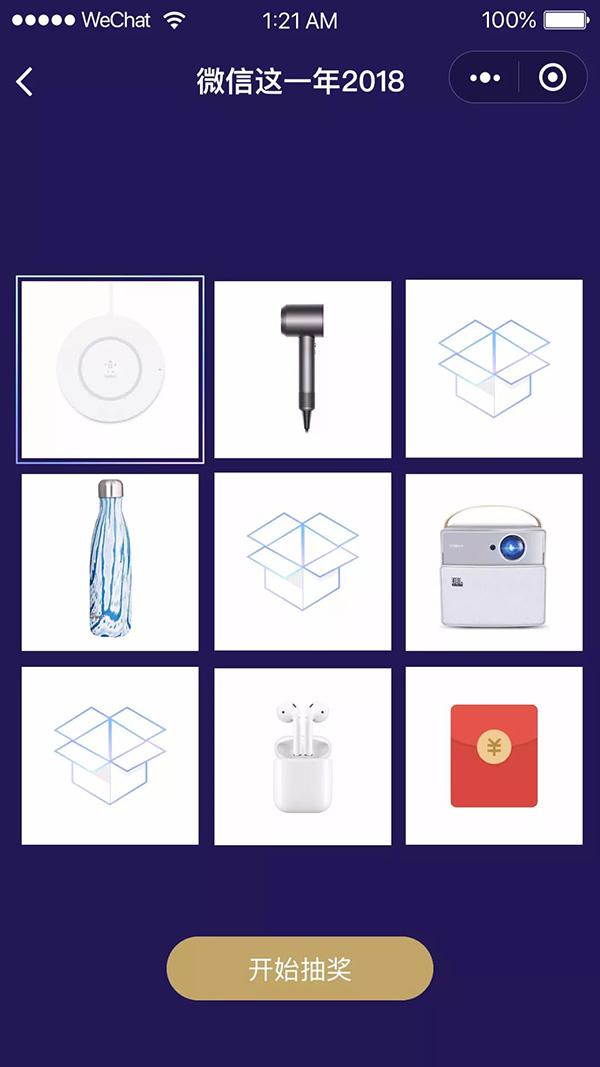 微信团队今年的阳光普照奖:每人一台顶配版iPhone X