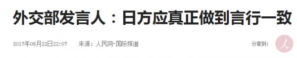 新闻截图:外交部要求日方言行一致