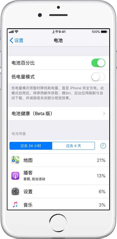 iOS 11.3最新版公测:老iPhone可手动关闭降频