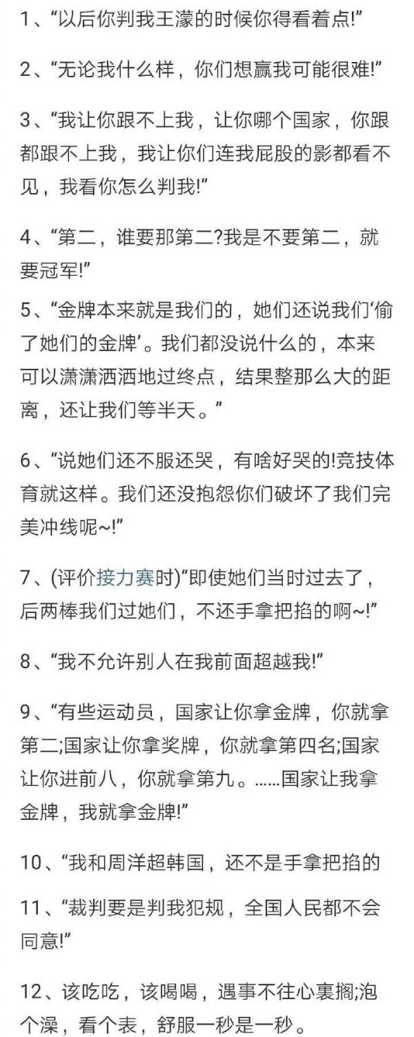 网友整理的王濛语录。