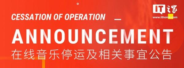 魅族Flyme在线音乐服务3月5日起停止,不再提供播放下载