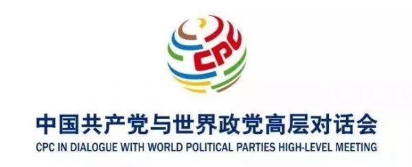 """▲""""中国共产党与世界政党高层对话会""""会标,其整体外形是由数条彩色飘带和英文字母CPC环绕构成的地球造型。CPC是""""中国共产党""""的英文缩写,会标图形由五种色彩组成,象征中国共产党与来自世界五大洲的政党齐聚高层对话会,共商共议、平等交流。"""