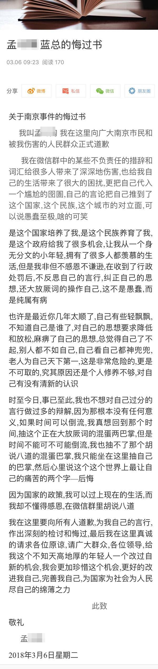 侮辱南京大屠杀遇难者后再挑衅 男子发微