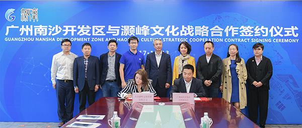 灏峰文化与南沙区的战略合作签约仪式现场。