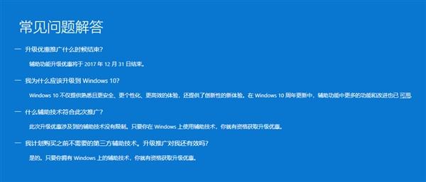 Windows 10免费升级最后一天 过期收费的照片 - 2