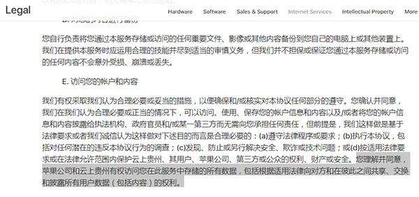 新的iCloud条款与条件截图