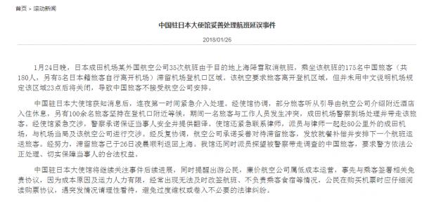 中国驻日本大使馆声明截图