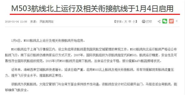 中国民航开通新航线 绿媒跳脚:威胁台湾空防安